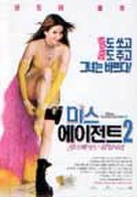 韓国チラシ704: デンジャラス・ビューティー2