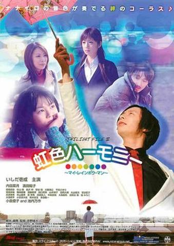 映画チラシ: 虹色ハーモニー