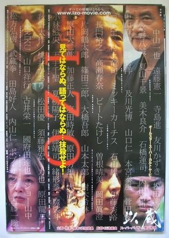 映画ポスター1091: IZO