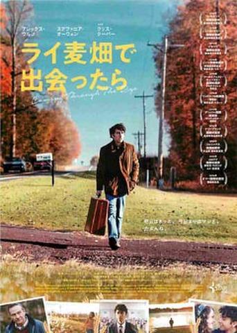 映画チラシ: ライ麦畑で出会ったら