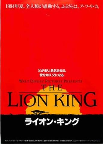 映画チラシ: ライオン・キング(アニメ)(邦題白)