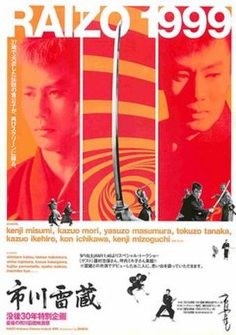 映画チラシ: 【市川雷蔵】RAIZO1999・没後30年特別企画・最後の市川雷蔵映画祭