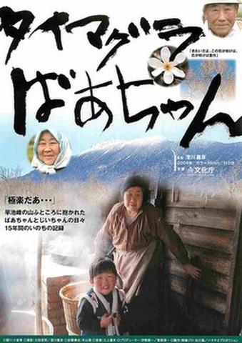 映画チラシ: タイマグラばあちゃん(左下:映画賞なし)