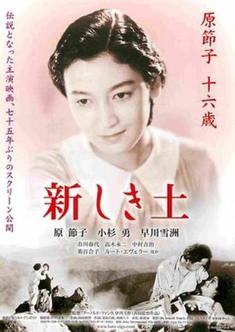 映画チラシ: 新しき土('12リバイバル)