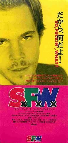 SxFxWx(半券・検印ミシン目なし)