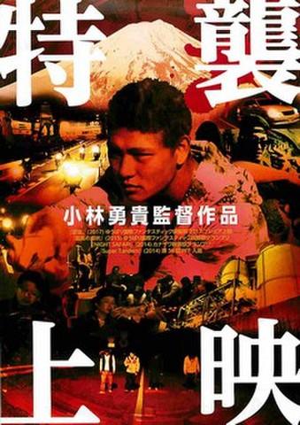 映画チラシ: 【小林勇貴】特襲上映 小林勇貴監督作品