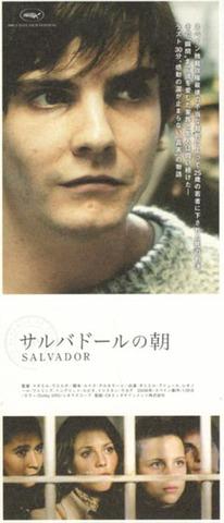 映画チラシ: サルバドールの朝(小型)