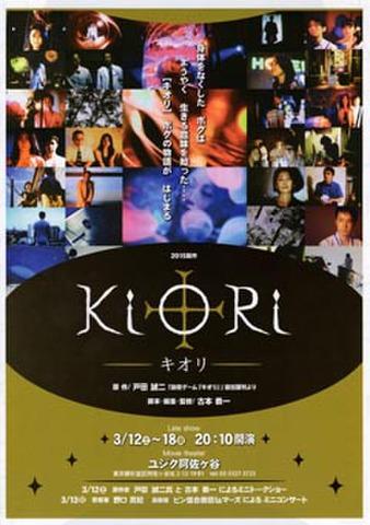映画チラシ: キオリ(A4判・ユジク阿佐ヶ谷)