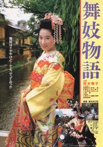 映画チラシ: 舞妓物語(岡本舞子)