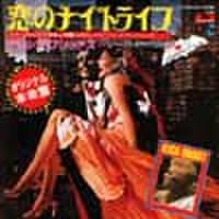 EPレコード096: ドラキュラ都へ行く