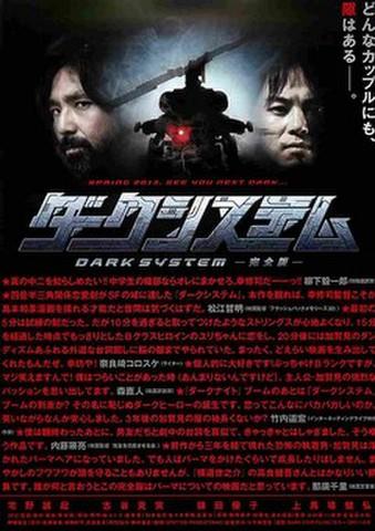 映画チラシ: ダークシステム 完全版(人物あり)