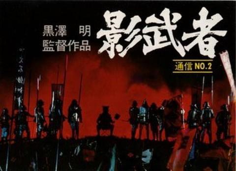 映画チラシ: 影武者(小型・2枚折・通信NO2)