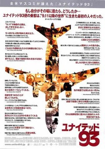 映画チラシ: ユナイテッド93(人物あり・全米マスコミが~)