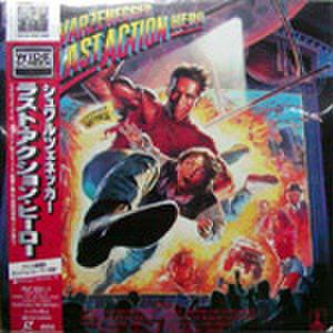 レーザーディスク017: ラスト・アクション・ヒーロー<ワイドスクリーンバージョン 日本語字幕版>