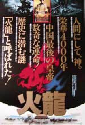 映画ポスター0180: 火龍