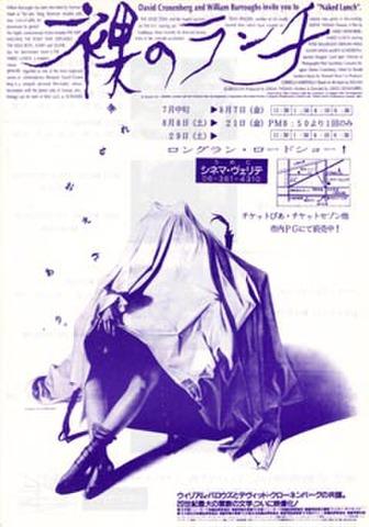 映画チラシ: 裸のランチ(単色・シネマヴェリテ)