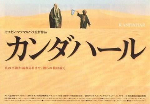 映画チラシ: カンダハール(小型)