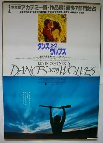 映画ポスター1203: ダンス・ウィズ・ウルブズ