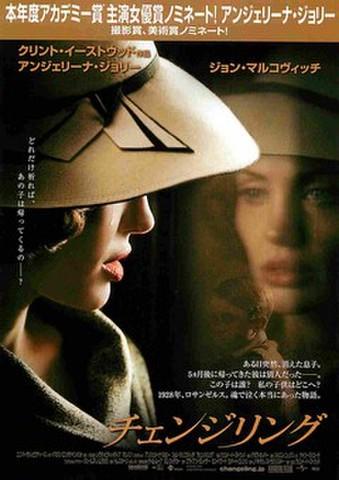 映画チラシ: チェンジリング(クリント・イーストウッド)(上:本年度アカデミー賞~あり)