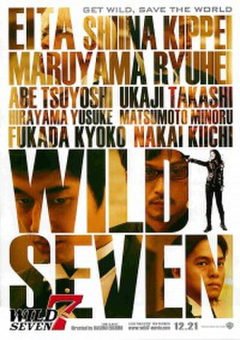 映画チラシ: ワイルド7(白地)