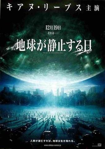 映画チラシ: 地球が静止する日(リメイク・邦題上)