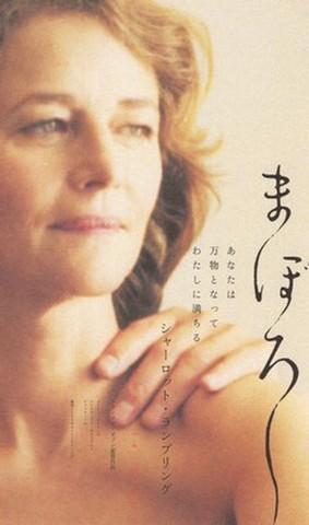 映画チラシ: まぼろし(B5判小・裏面赤茶)