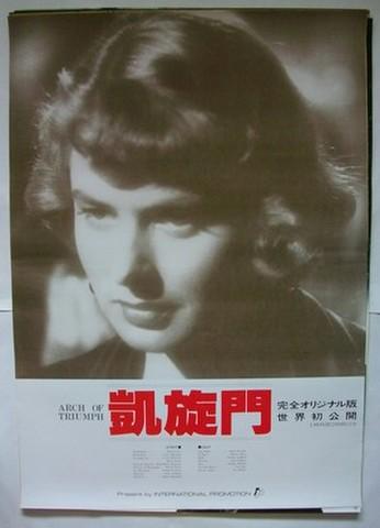 映画ポスター1204: 凱旋門