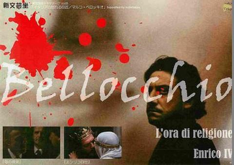 映画チラシ: 【マルコ・ベロッキオ】新文芸坐シネマテークVol.8 イタリアの行かれる巨匠マルコ・ベロッキオ 母の微笑/エンリコ四世