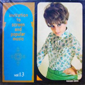 LPレコード735: invitation to screen and popular music vol.3 夕焼けの戦場/墓にツバをかけろ/道/ボギーとベス/酒とバラの日々/他