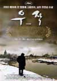韓国チラシ792: ウザク UZAK