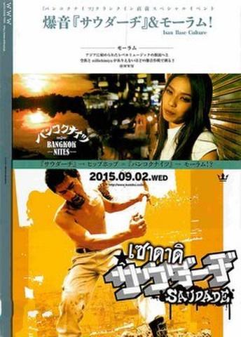 映画チラシ: サウダーヂ(リバイバル・爆音『サウダーヂ』&モーラム!)