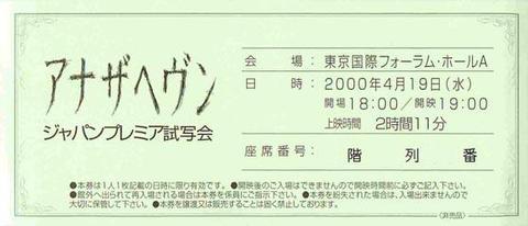 アナザヘヴン(試写状・単色・短冊形・ジャパンプレミア試写会)