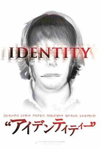 アイデンティティー(試写状・宛名記入済)