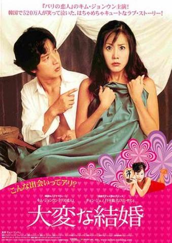 映画チラシ: 大変な結婚(裏面赤文字)