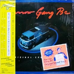 LPレコード138: バロー・ギャング BC