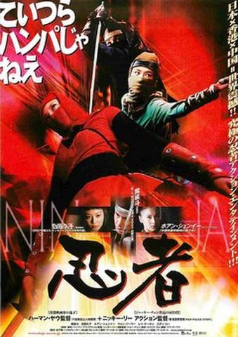 映画チラシ: 忍者(ハーマン・ヤウ)