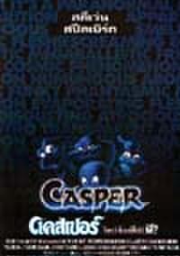 タイチラシ0601: キャスパー