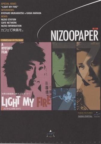 映画チラシ: LIGHT MY FIRE ハートに火をつけて(冊子・NIZOOPAPER)