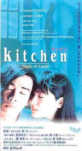 キッチン(イム・ホー)(半券・検印なし)