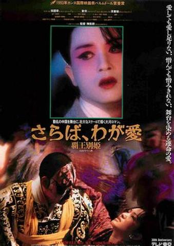 映画チラシ: さらば、わが愛 覇王別姫(裏面赤茶)