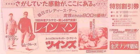レインマン/ツインズ(割引券・単色)