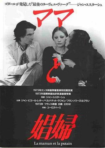 映画チラシ: ママと娼婦