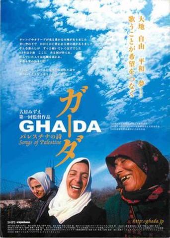 映画チラシ: ガーダ(裏面:1988年~コピー黄色)