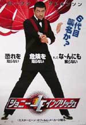 映画ポスター0091: ジョニー・イングリッシュ