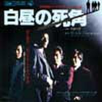EPレコード060: 白昼の死角