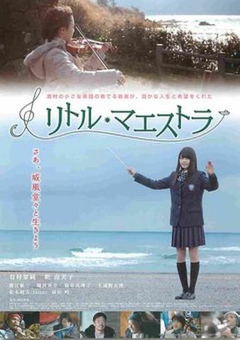 映画チラシ: リトル・マエストラ