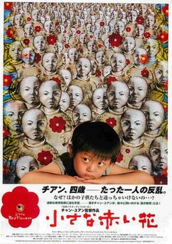 映画チラシ: 小さな赤い花