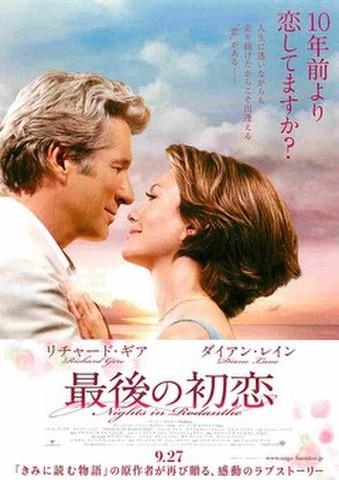 映画チラシ: 最後の初恋