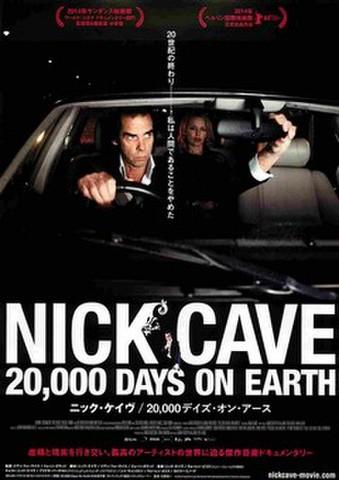 映画チラシ: ニック・ケイヴ 20,000デイズ・オン・アース