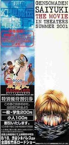 幻想魔伝 最遊記 Requiem選ばれざる者への鎮魂歌(割引券・しおり型)